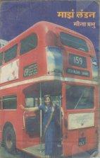 माझ लंडन.