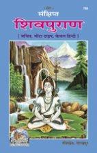 Shivapuraan (शिवपुराण).