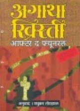 Agatha Christie- After The Funeral. अगाथा ख्रिस्ती-आफ्टर द फ्यूनरल.