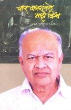 Chaar Nagarantale Maze Vishwa.