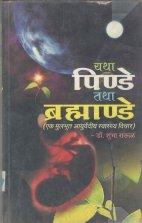 Yatha Pinde Tatha Bramhande