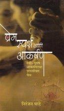 Prem,Sparsh aani Akarshan