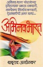 Abhinav Bharat