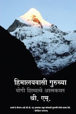 Himalayvasi Guruchya Yogi Shishyanche Atamakathan(हिमालयवासी  गुरूच्या योगी शिष्यांचे आत्मकथन)