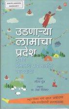 Udanarya Lamancha Pradesh Ani Himalaya Pravasatil Satyakatha.