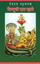 Vishnuchi Saat Rahasye/ विष्णूची सात रहस्ये