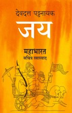Jay (Mahabharat sachitra rasaswad)