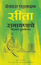Sita (Marathi)