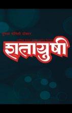Shatayushi Diwali 2015