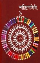 Sahityapremi Diwali 2015