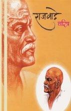 Vishvanath Kashinath Rajvade Yanche Charitra