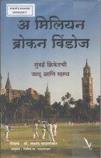 A Million Broken Windows Mumbai Cricketchi Jadu Aani Rahasya