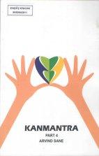 Kanmantra (Part 4)
