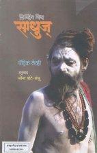 Living With Sadhuj