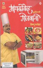 Microwave Mejawani - Veg