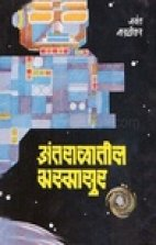 Aantaralatil Bhasmasur