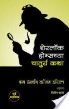Sherlock Holmeschya Chatury Katha.