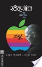 Steve Jobs Ek zapatalela Tantradnya