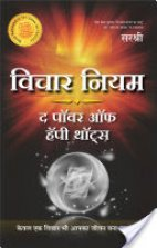 Vichar Niyam- The Power of Happy Thoughts