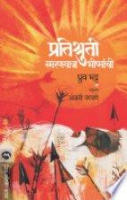 Pratishruti:Smaranyatra Bhishmanchi
