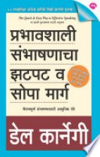 Prabhavshali sambhashanacha zatapat v sopa marg