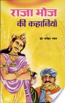 Raja Bhoj A