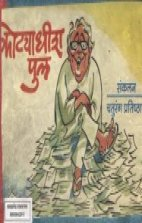 Kotyadhish Pu.L.