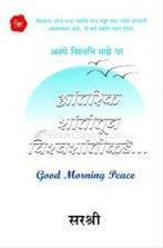 आंतरिक शांतीतून विश्वशांतीकडे.......