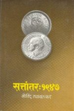 Sattantar (सत्तांतर : 1947.(Khand 2)